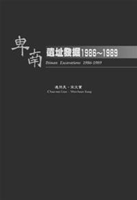 Puyuma Relics Excavations 1986-1989