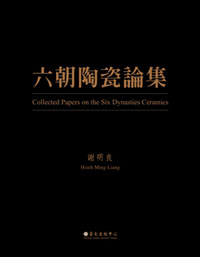 Collected Papers on the Six Dynasties Ceramics