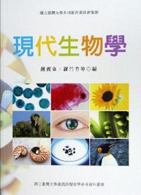 現代生物學(已絕版)