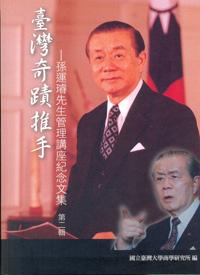 臺灣奇蹟推手──孫運璿先生管理講座紀念文集  第二輯