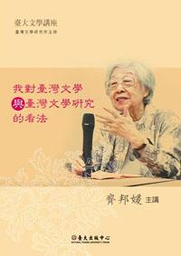 Chi Pang-yuen: My Views on Taiwanese Literature and Taiwanese Literature Studies (DVD)