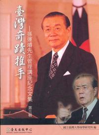 臺灣奇蹟推手──孫運璿先生管理講座紀念文集  第三輯