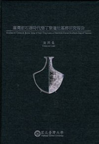 The Burial Study of Taiwan Neolithic Age's Ken-Ting-Liao Relics