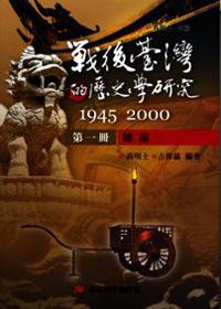 戰後臺灣的歷史學研究 1945-2000 第一冊:總論