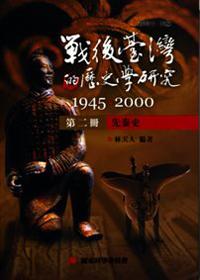 戰後臺灣的歷史學研究 1945-2000 第二冊:先秦史