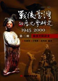 戰後臺灣的歷史學研究 1945-2000 第三冊:秦漢至隋唐史