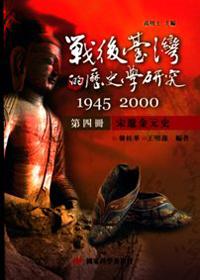 戰後臺灣的歷史學研究 1945-2000 第四冊:宋遼金元史