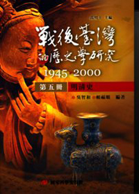 戰後臺灣的歷史學研究 1945-2000 第五冊:明清史