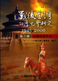 戰後臺灣的歷史學研究 1945-2000 第六冊:中國近現代史