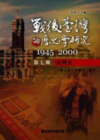 戰後臺灣的歷史學研究 1945-2000 第七冊:臺灣史
