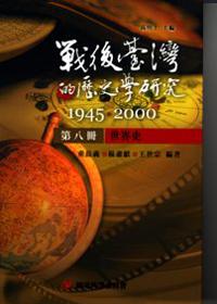 戰後臺灣的歷史學研究 1945-2000 第八冊:世界史