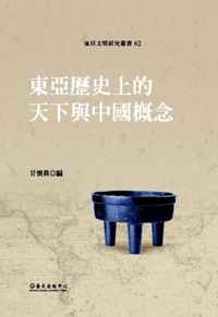 The Concept of the World and All-China of East Asian History