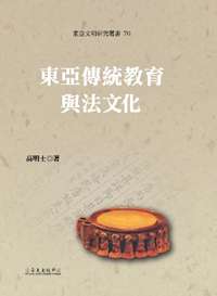 East Asian Traditional Education and Ritual-Law Culture