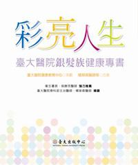 彩亮人生──臺大醫院銀髮族健康專書(已絕版)