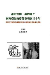 Whose Space and Whose Land is it? Re-evaluating Thirty Years of Cross-Strait Urban Development
