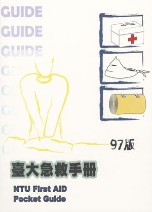 2008臺大急救手冊(已絕版)