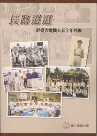 A Long, Long Road: Fifty Years in Retrospect from a Group of NTU Electrical Engineering Alumni