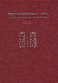Studies on the Stratified Motuary Data of Peinan in Neolithic Taiwan