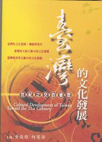 Cultural Development of Taiwan Toward the 21st Century