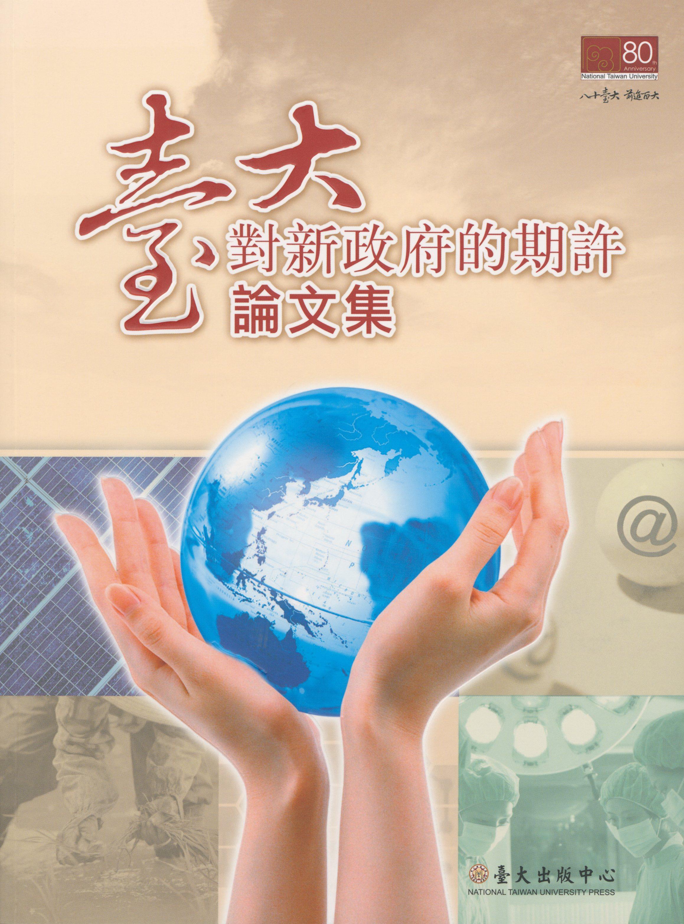 臺大對新政府的期許論文集(已絕版)