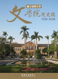 Manuscripts on the History of the College of Liberal Arts, National Taiwan University (1928-2008)