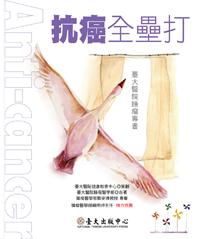 抗癌全壘打──臺大醫院腫瘤專書