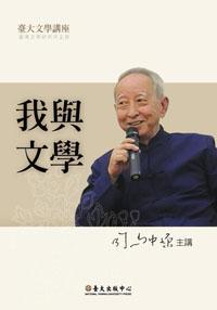 Chung-yuan Shima: Of Literature and Myself (DVD)
