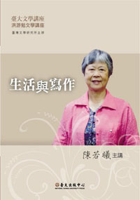 生活與寫作(DVD)
