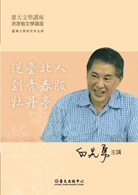 從臺北人到青春版牡丹亭(DVD)