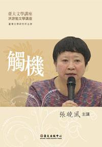 觸機(DVD)