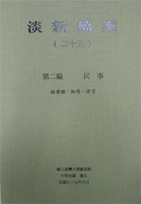 Dan-xin Files, Vol.25(25~28 , 4-volume set only)