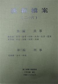 Dan-xin Files, Vol.26(25~28 , 4-volume set only)