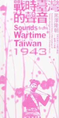 戰時臺灣的聲音──1943黑澤隆朝《高砂族的音樂》復刻─暨漢人音樂(3CD)
