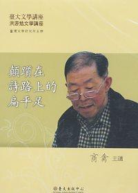 顛躓在詩路上的扁平足(DVD)