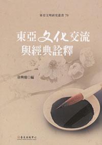 East Asian Cultural Exchange and Interpretation of Classics