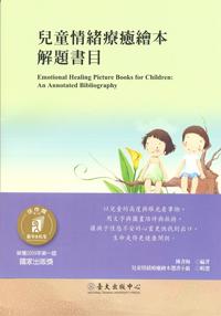 兒童情緒療癒繪本解題書目(電子書)