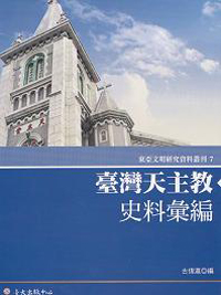 Historical Sources Compliation of Catholicism in Taiwan