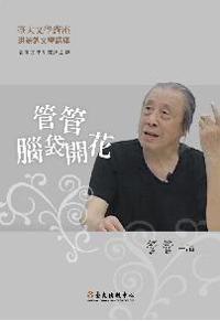 管管腦袋開花(DVD)