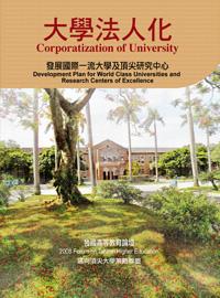 大學法人化