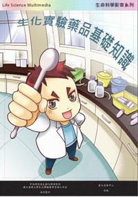 生化實驗藥品基礎知識(VCD)(已絕版)