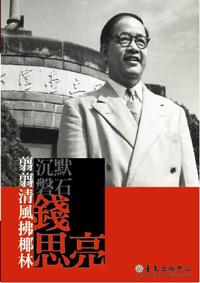 翦翦清風拂椰林.沉默磐石錢思亮(DVD)