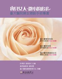 寶貝女人‧微小的追求──臺大醫院婦女微創手術專書