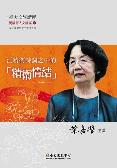 汪精衛詩詞之中的「精衛情結」(2 DVD)
