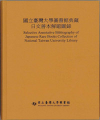 Selective Annotative Bibliography of Japanese Rare Books Collection of National Taiwan University Library