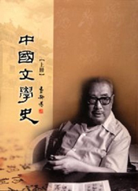 The History of Chinese Literature (2-volume set only)