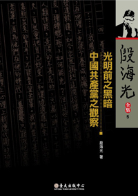 Complete Works of Yin Hai-guang, Vol.5: Observations of China's Communist Party