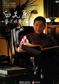 Kenneth Hsien-yung Pai's World of the Arts and Humanities (8-disc set DVD)