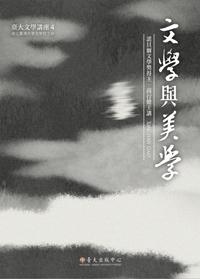 Gao Xingjian: Literature and Aesthetics (8-disc set DVD)