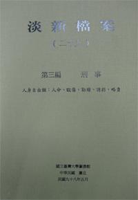 Dan-xin Files, Vol. 29(29~32, 4-volume set only)