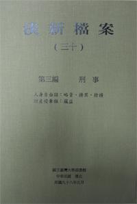 Dan-xin Files, Vol. 30(29~32, 4-volume set only)